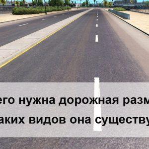 Виды и предназначение разметки на дорогах