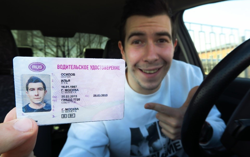 Водительское удостоверение категория b